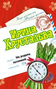 Ирина Хрусталева -Не родись пугливой