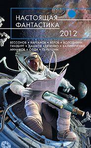 Максим Тихомиров -Первые на Луне