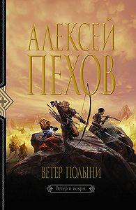 Алексей Пехов -Ветер полыни