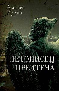 Алексей Мухин -Летописец. Предтеча