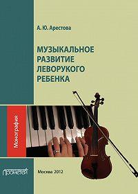 Александра Арестова -Музыкальное развитие леворукого ребенка