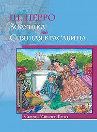 Шарль  Перро -Золушка. Спящая красавица (сборник)