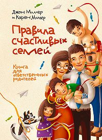 Карен Миллер -Правила счастливых семей. Книга для ответственных родителей