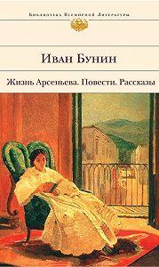 Иван Бунин -Поздний час