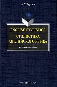 В. В. Гуревич -English Stylistics. Стилистика английского языка
