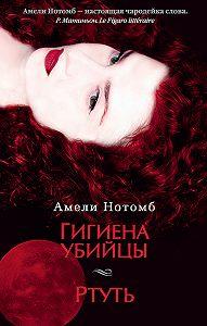 Амели Нотомб -Гигиена убийцы. Ртуть (сборник)