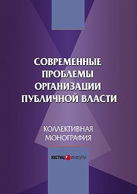 Коллектив Авторов -Современные проблемы организации публичной власти