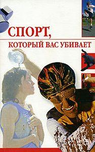 Линиза Жалпанова -Спорт, который вас убивает