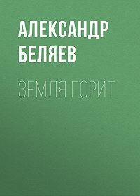 Александр Беляев -Земля горит