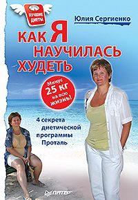 Юлия Сергиенко - Как я научилась худеть. Минус 25 кг на всю жизнь!