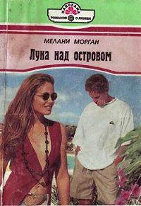 Мелани Морган -Луна над островом