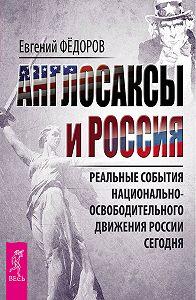 Евгений Федоров -Англосаксы и Россия. Реальные события национально-освободительного движения России сегодня