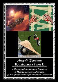 Андрей Буторин - БутАстика (томI)
