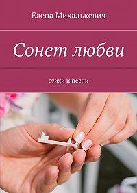 Елена Михалькевич - Сонет любви. стихи ипесни