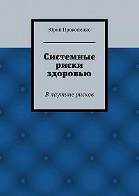 Юрий Прокопенко -Системные риски здоровью