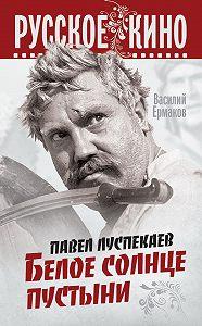 Василий Ермаков -Павел Луспекаев. Белое солнце пустыни
