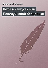 Святослав Спасский - Коты в кактусах или Поцелуй юной блондинки
