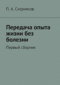 П. Скорняков - Передача опыта жизни без болезни