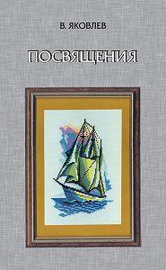 Владимир Яковлев -Посвящения (сборник)