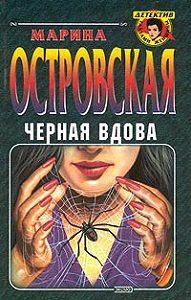 Марина Островская -Черная вдова