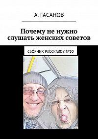 Алик Гасанов -Почему не нужно слушать женских советов. Сборник рассказов№10