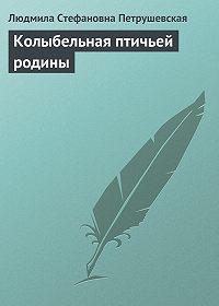 Людмила Петрушевская -Колыбельная птичьей родины