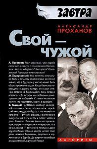 Александр Проханов -Свой – чужой