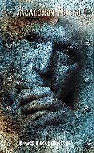 Эдвард Радзинский -Триллер в век мушкетеров. Железная маска