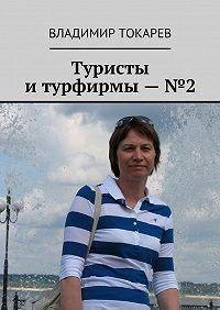Владимир Токарев -Туристы итурфирмы–№2