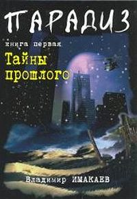 Владимир Имакаев -Тайны прошлого