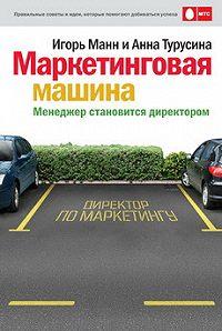 Игорь Манн -Маркетинговая машина. Менеджер становится директором