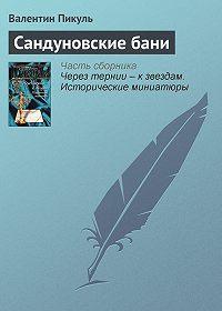 Валентин Пикуль -Сандуновские бани