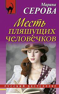 Марина Серова -Месть пляшущих человечков