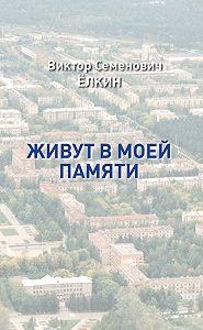 Виктор Елкин -Живут в моей памяти (сборник)