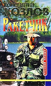 Константин Козлов -Ракетчик