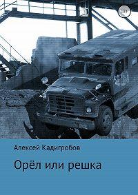 Алексей Кадигробов -Орёл или решка