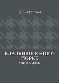 Вадим Голубев -Кладбище вНорт-Йорке. триллер, ужасы