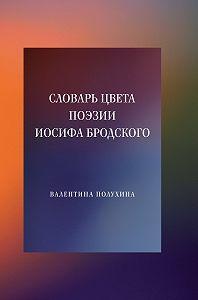 Валентина Полухина -Словарь цвета поэзии Иосифа Бродского