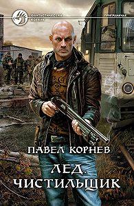 Павел Николаевич Корнев -Лед. Чистильщик