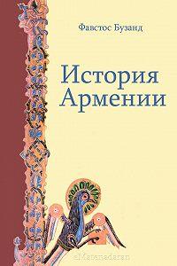 Фавстос Бузанд -История Армении