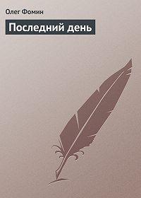Олег Фомин -Последний день