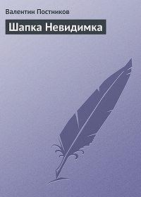 Валентин Постников -Шапка Невидимка