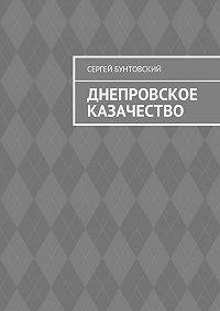 Сергей Бунтовский -Днепровское казачество