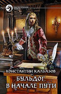 Константин Калбазов -Бульдог. В начале пути
