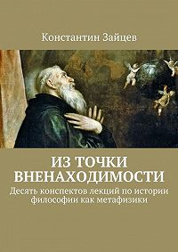 Константин Зайцев - Из точки вненаходимости
