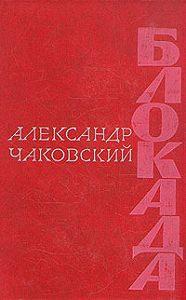 Александр Чаковский -Блокада. Книга 2