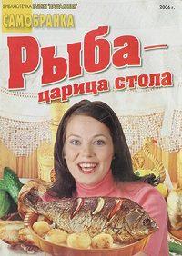 Сборник рецептов -Рыба – царица стола