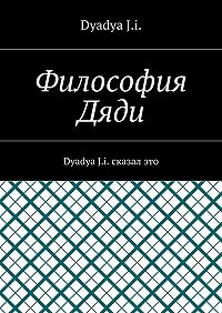 Dyadya J.i. -Философия Дяди. Dyadya J.i. сказал это