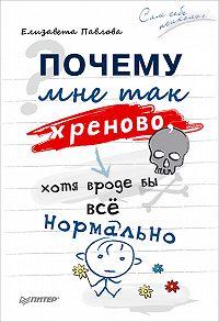 Елизавета Павлова -Почему мне так хреново, хотя вроде бы всё нормально