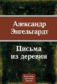Александр Энгельгардт -Письма из деревни